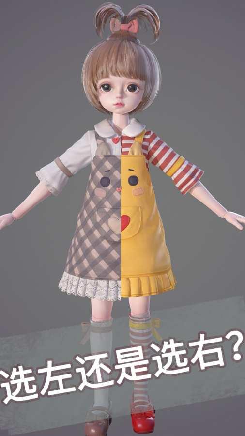 娃娃计划截图0