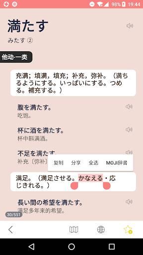 MOJiTEST日语能力试验JLPT专用背词截图3