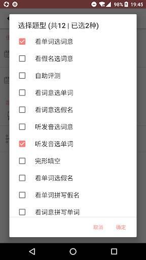 MOJiTEST日语能力试验JLPT专用背词截图4