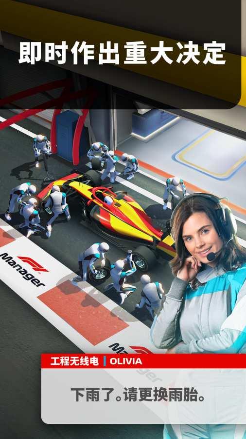 F1赛车经理截图3