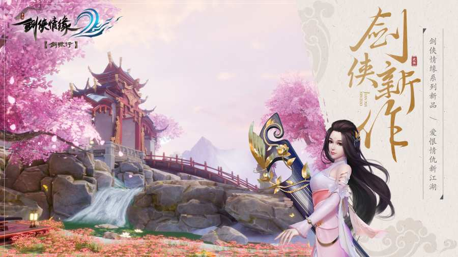 剑侠情缘2:剑歌行截图2
