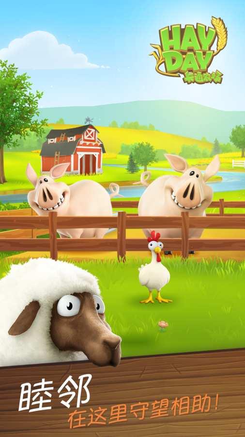 卡通农场截图2