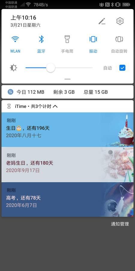 iTime-倒数日/纪念日截图2