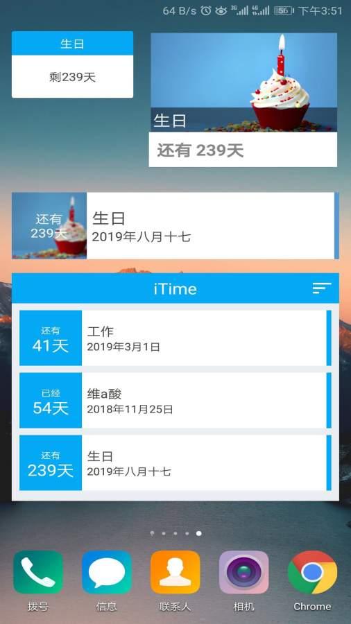 iTime-倒数日/纪念日截图4