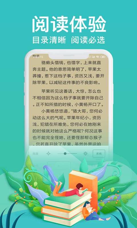 飞梦免费小说截图4