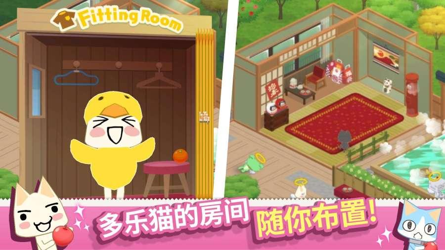 多乐猫与好友们: 温泉小镇截图1