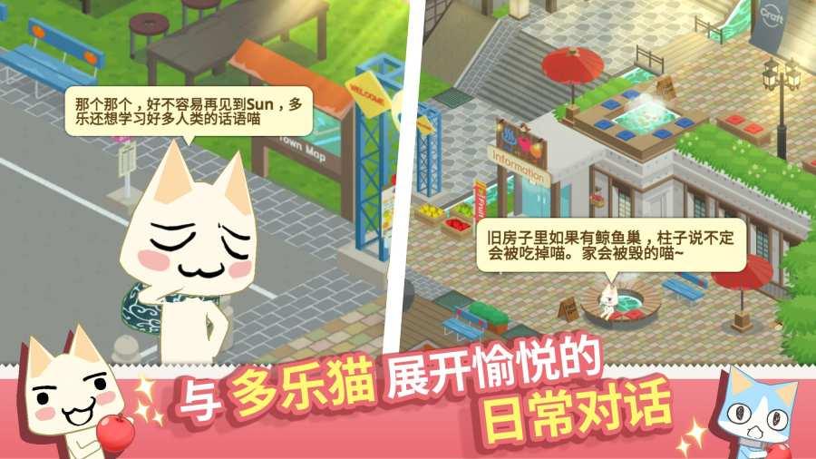 多乐猫与好友们: 温泉小镇截图2