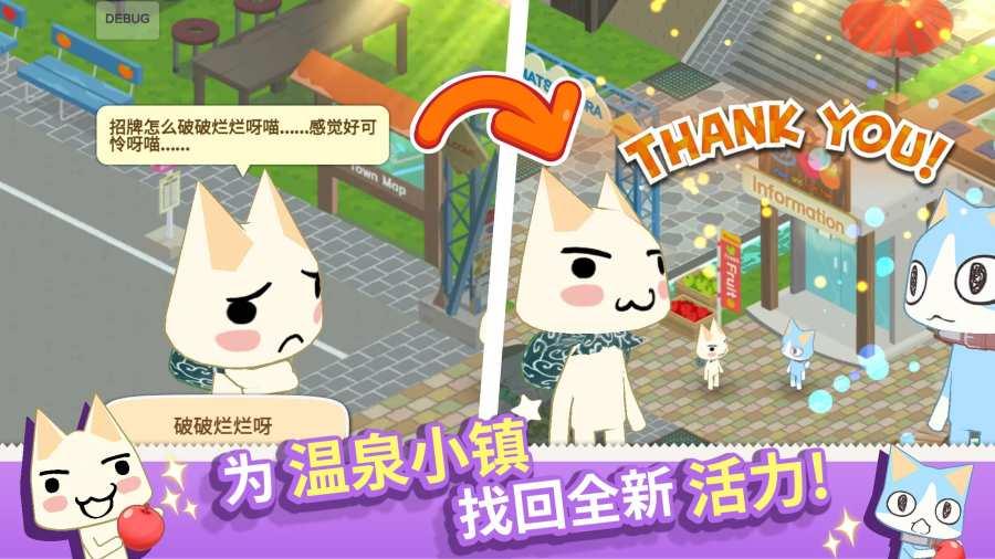 多乐猫与好友们: 温泉小镇截图3