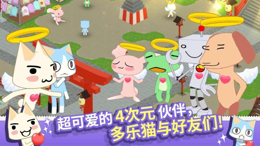 多乐猫与好友们: 温泉小镇截图4