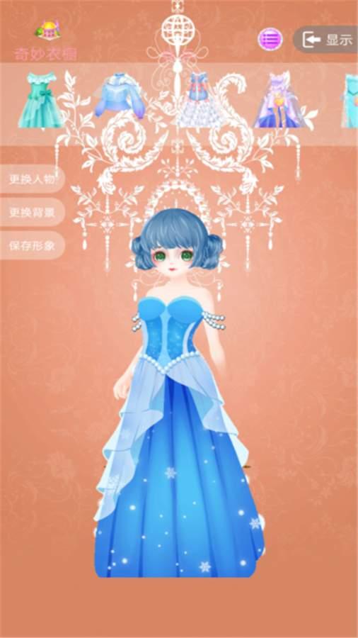 公主化妆换装