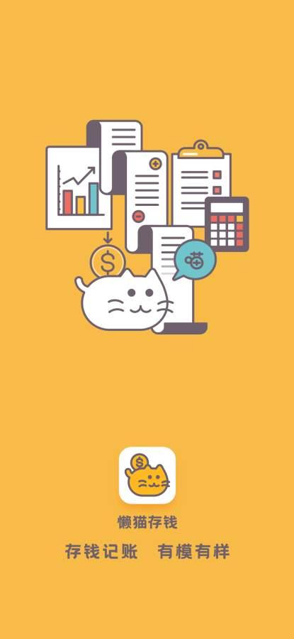 懒猫存钱 - 存钱记账有模有样