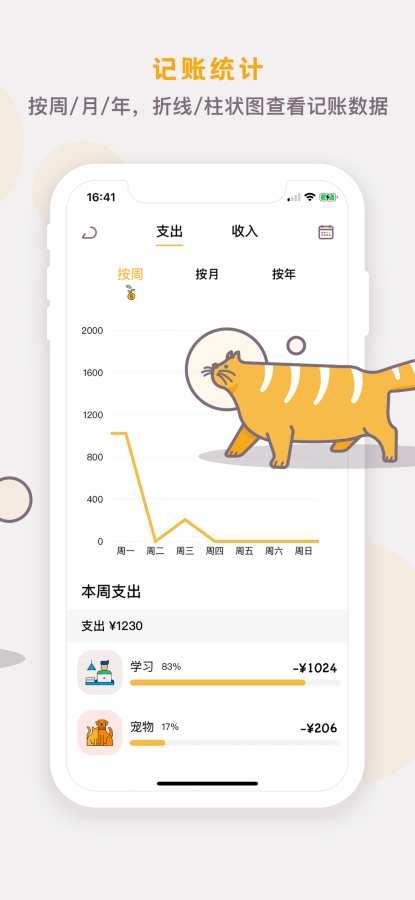 懒猫存钱 - 存钱记账有模有样截图4