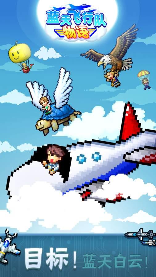 蓝天飞行队物语截图0
