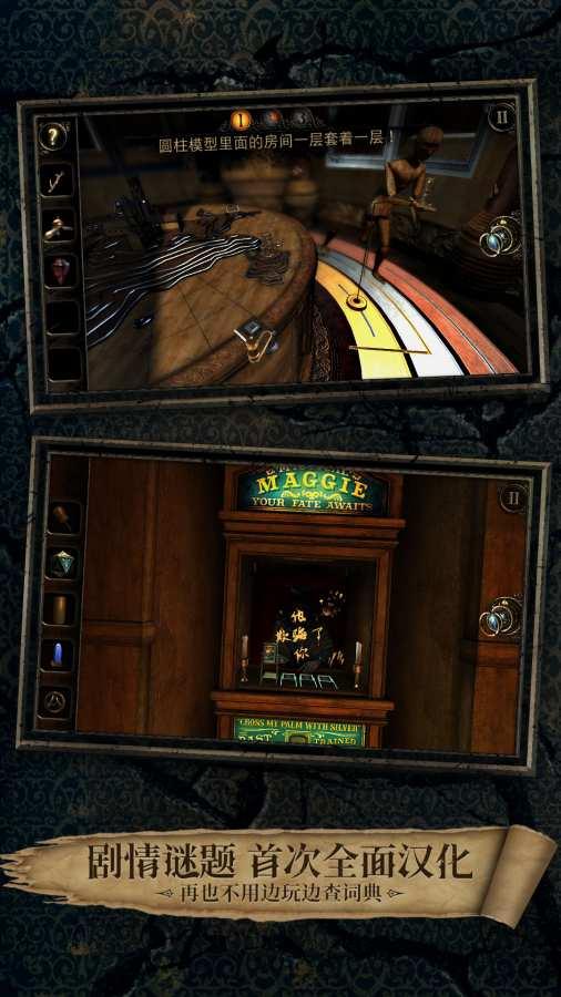 迷室3截图1