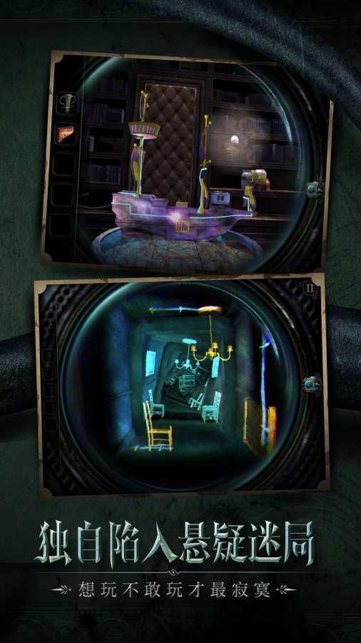 迷室:往逝截图2