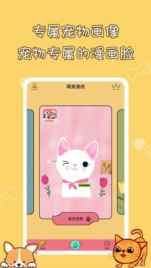 猫狗宠物翻译器截图1