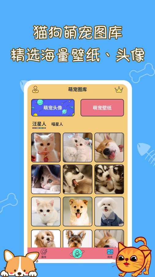 猫狗宠物翻译器截图3