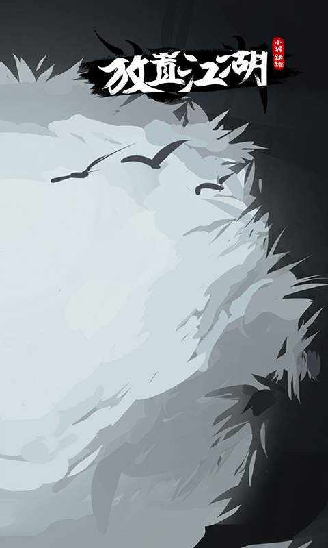放置江湖截图2