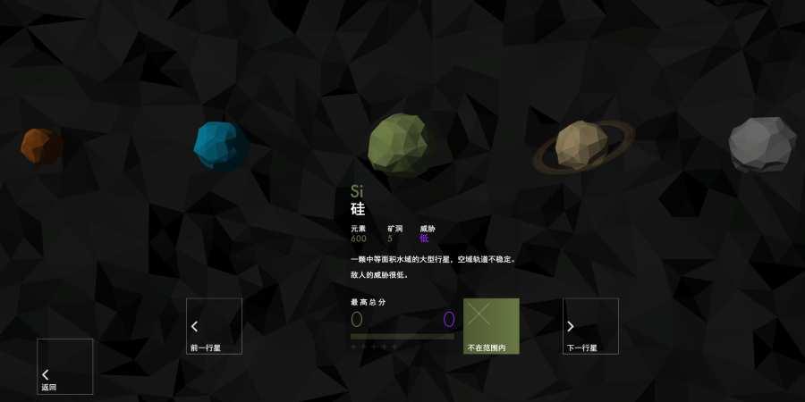 行星元素截图2
