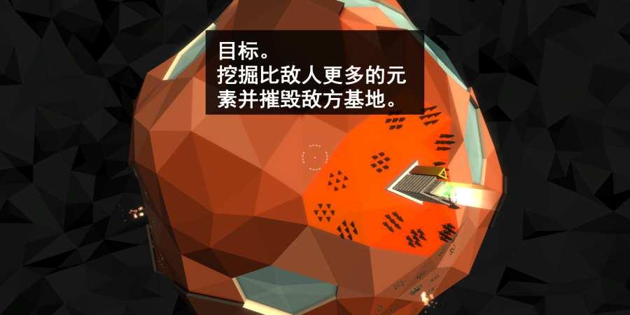 行星元素截图3