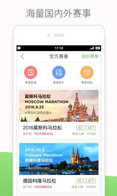 咕咚-记录跑步.骑行.走路.健身的运动社交App(减肥神器)截图2