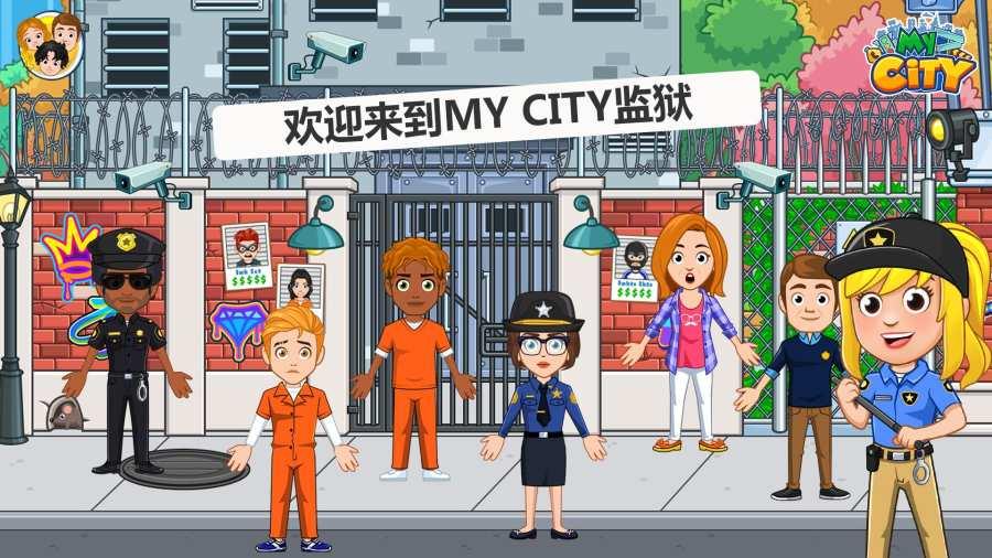 我的城市:监狱