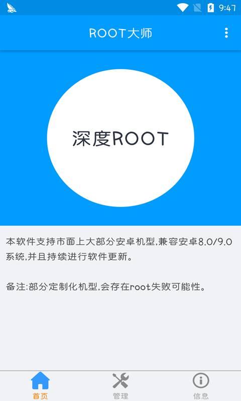 ROOT大师