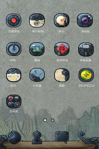 电脑桌面壁纸魔道祖师-360手机桌面主题 机魔传说下载 360手机桌面主题 机魔传说安卓版下载