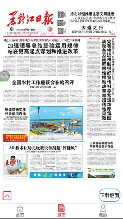 黑龙江日报截图1