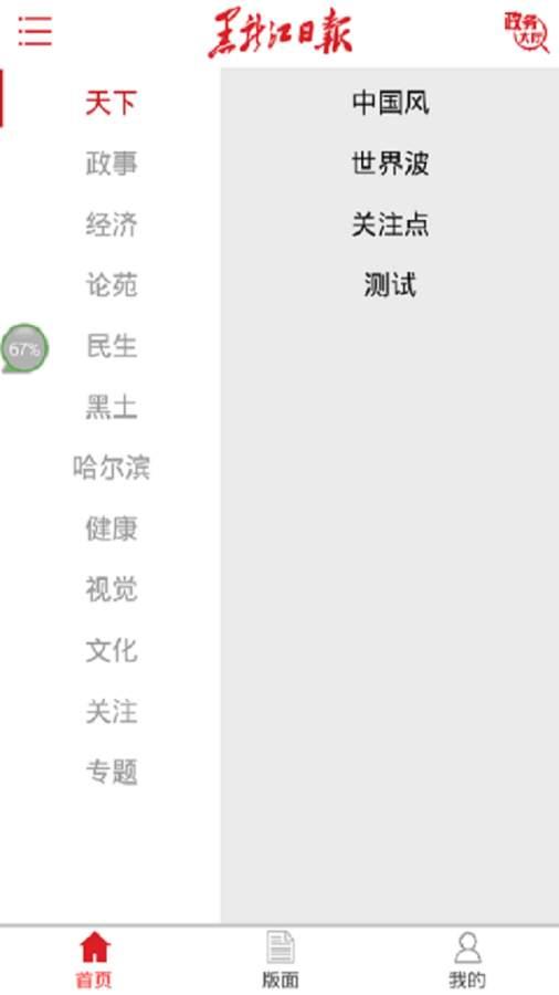 黑龙江日报截图3
