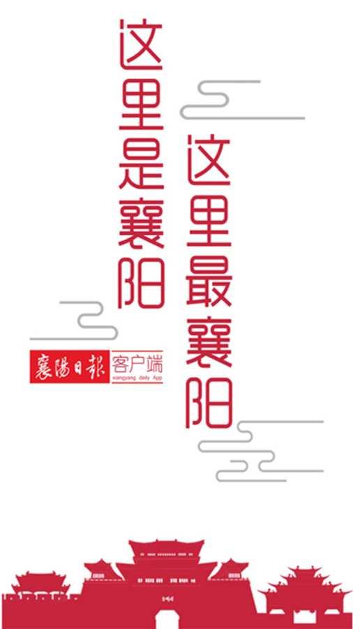 襄阳日报截图0