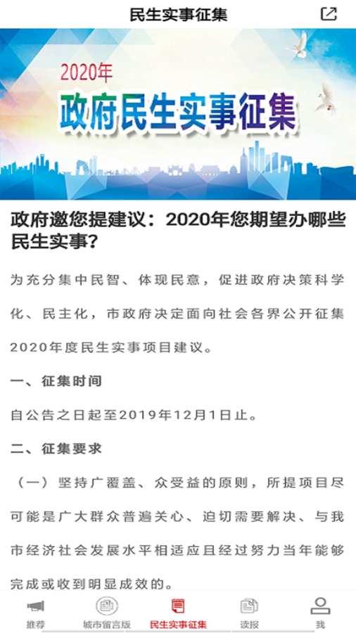 襄阳日报截图3