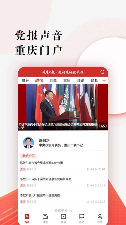 重庆日报截图0