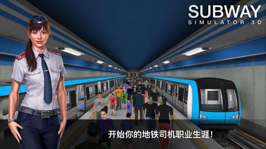 地铁模拟器3D截图1