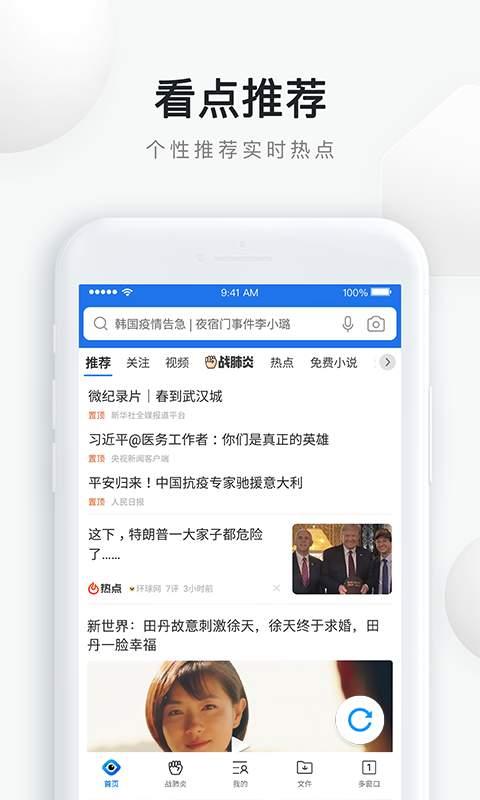 QQ浏览器截图0