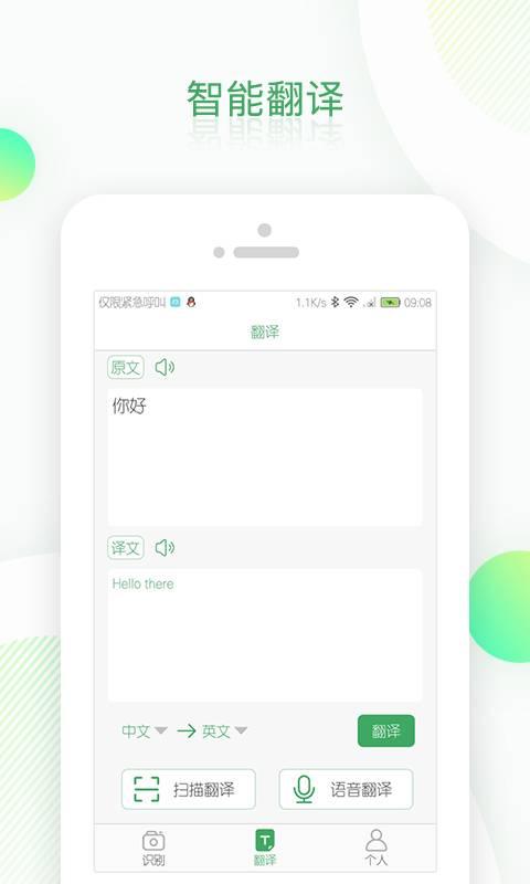 OCR扫描识别翻译软件