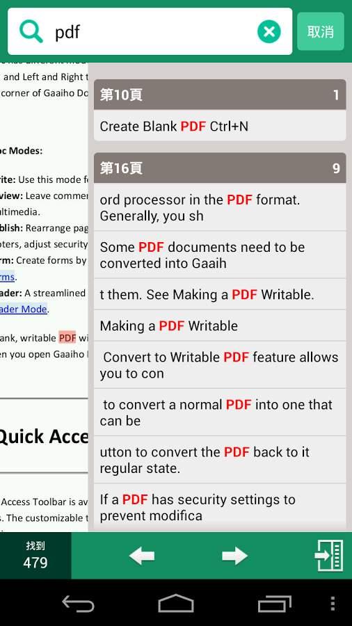 Gaaiho PDF截图2