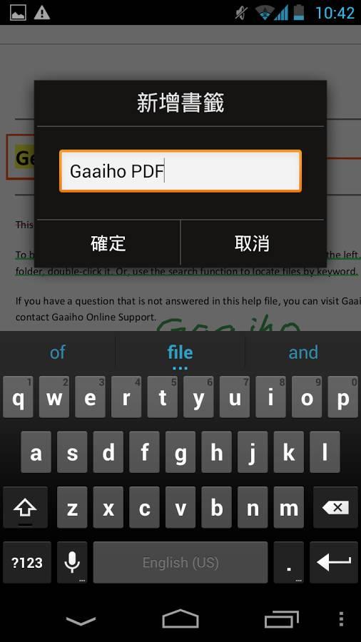 Gaaiho PDF截图3