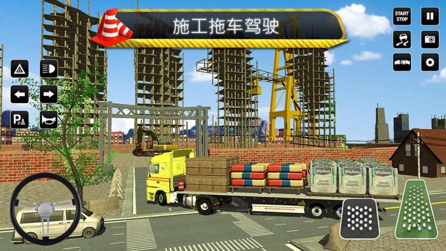 城市建筑卡车模拟器截图3