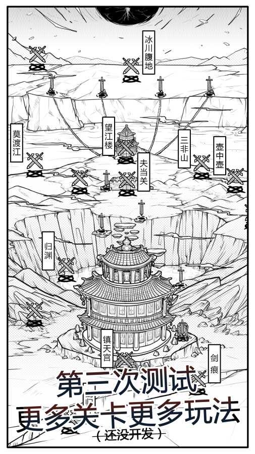 异世江湖截图4
