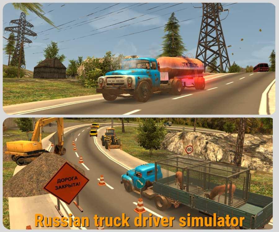 俄罗斯卡车模拟器