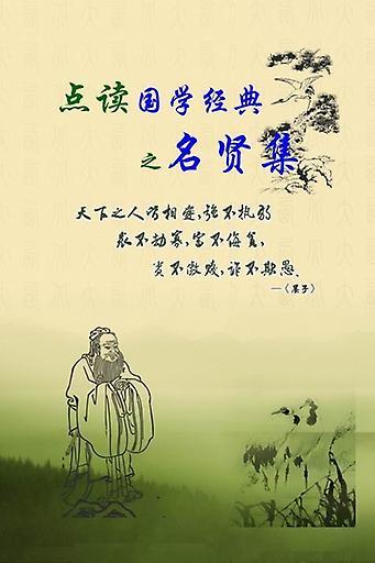 点读国学经典之名贤集