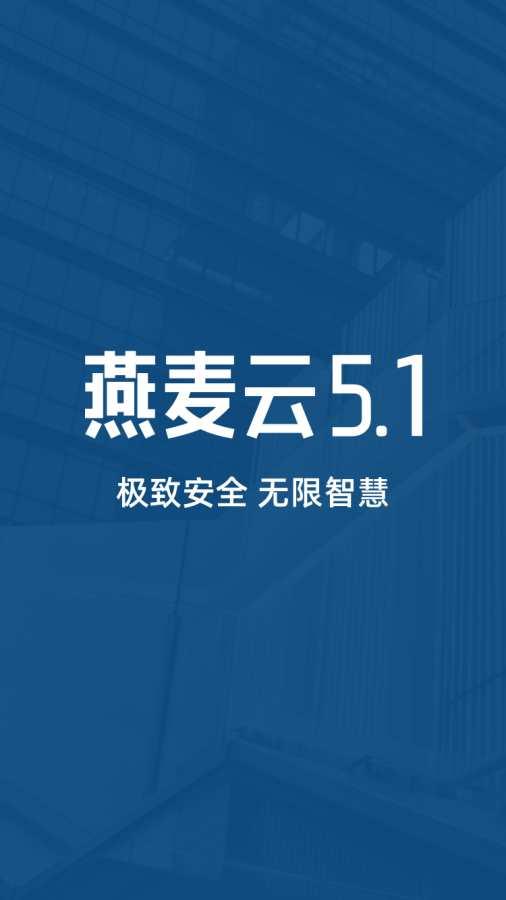 燕麦云5.1