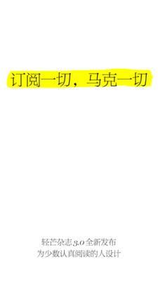 轻芒杂志 · 高品质综合杂志