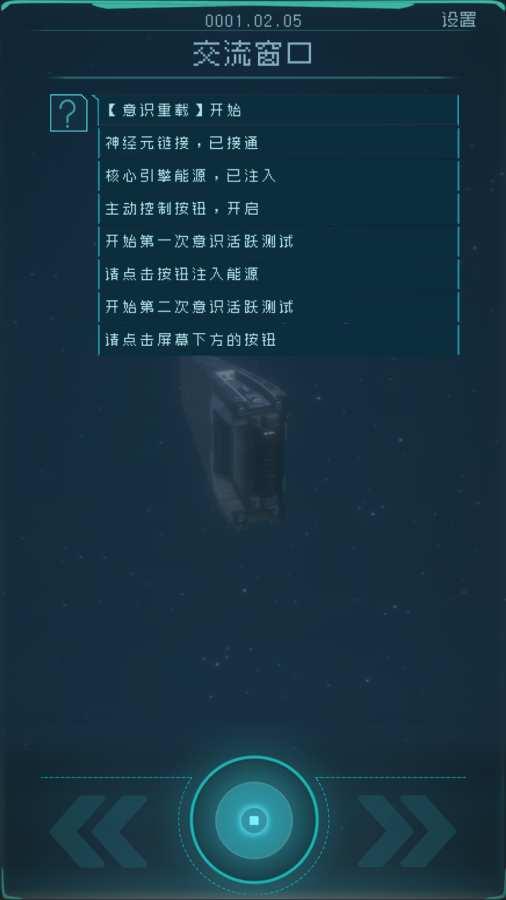 逐光:启航 测试版截图3