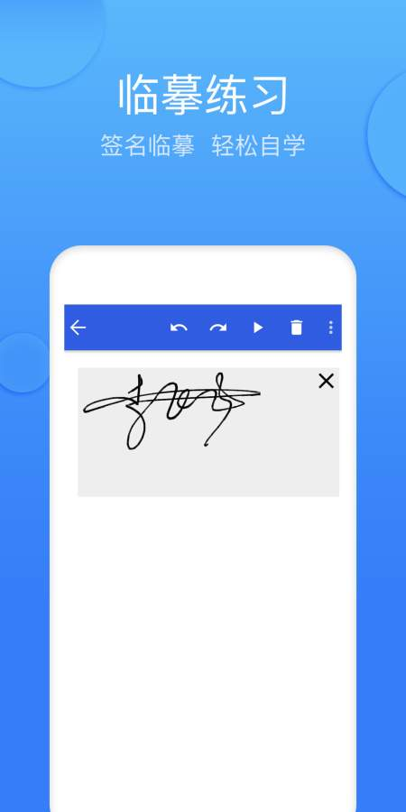 酷签-艺术签名截图4