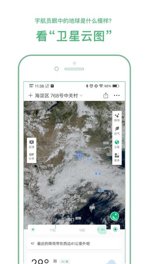 彩云天气截图4