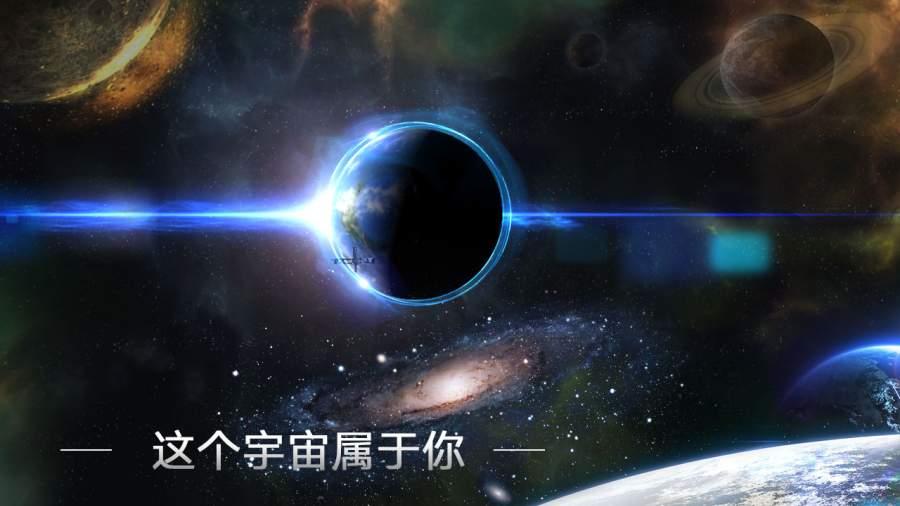 无尽银河截图3