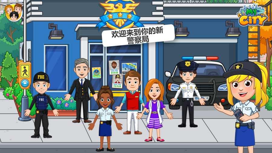 我的城市:警察和强盗