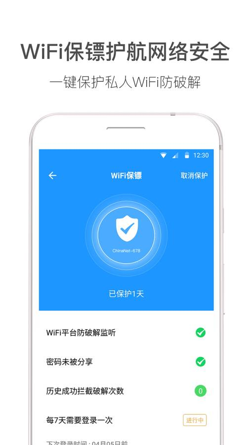 WiFi伴侣截图3